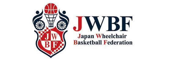 日本車いすバスケットボール連盟
