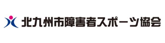 北九州市障害者スポーツ協会