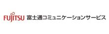 富士通コミュニケーションサービス(株)